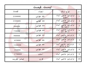 لیست قیمت تراورتن حاجی آباد